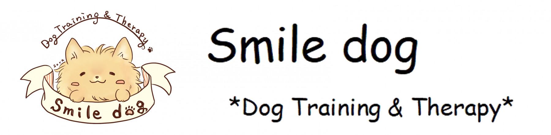 smile dog 犬のしつけ教室